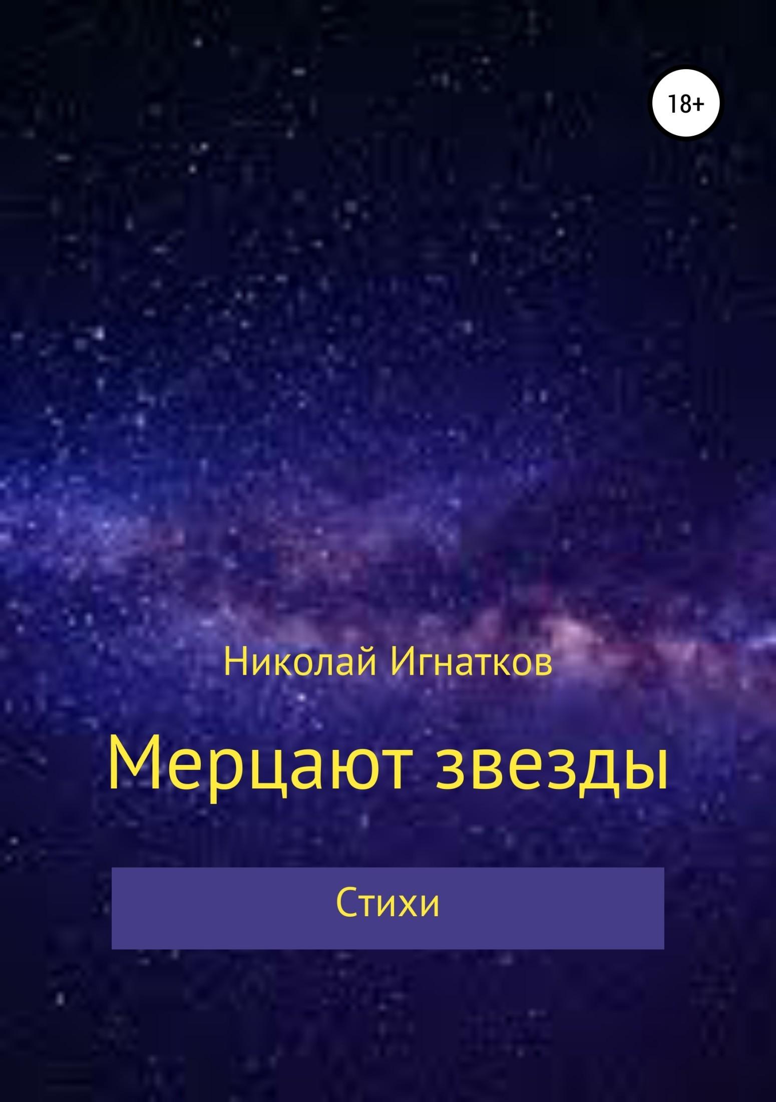 Николай Викторович Игнатков Мерцают звезды. Книга стихотворений цена