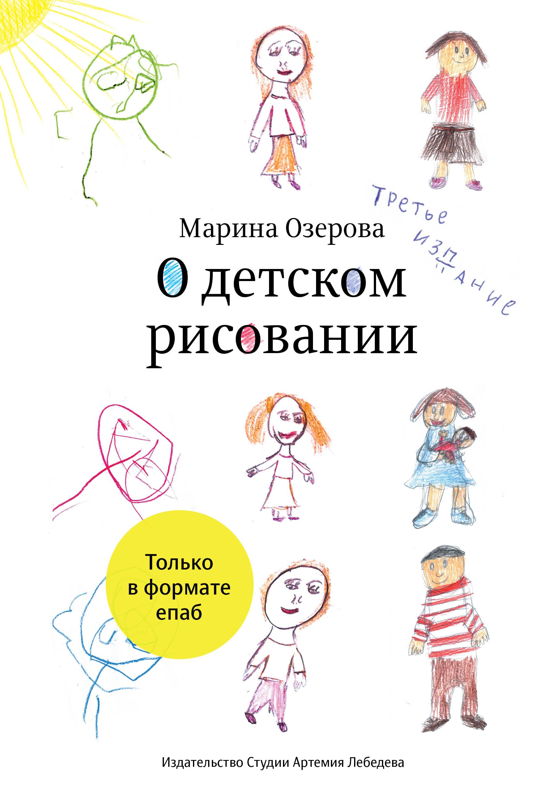 Марина Озерова О детском рисовании цена 2017