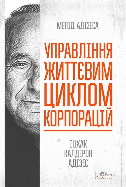 Обложка книги Управління життєвим циклом корпорацій