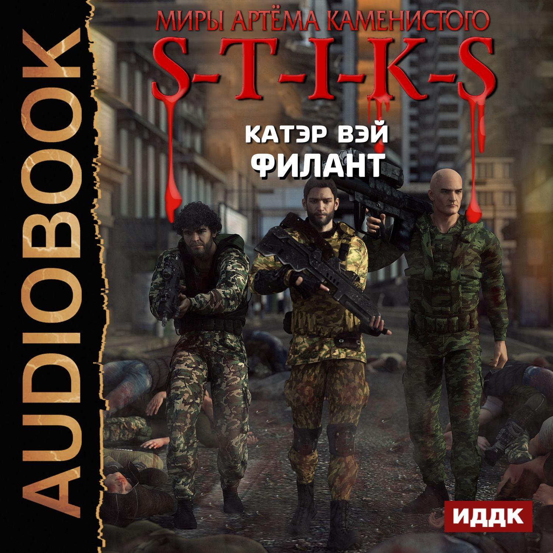 Катэр Вэй S-T-I-K-S. Филант. Книга 3 нелли видина s t i k s чёрный рейдер