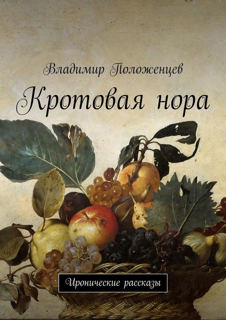 Владимир Положенцев Кротоваянора. Иронические рассказы