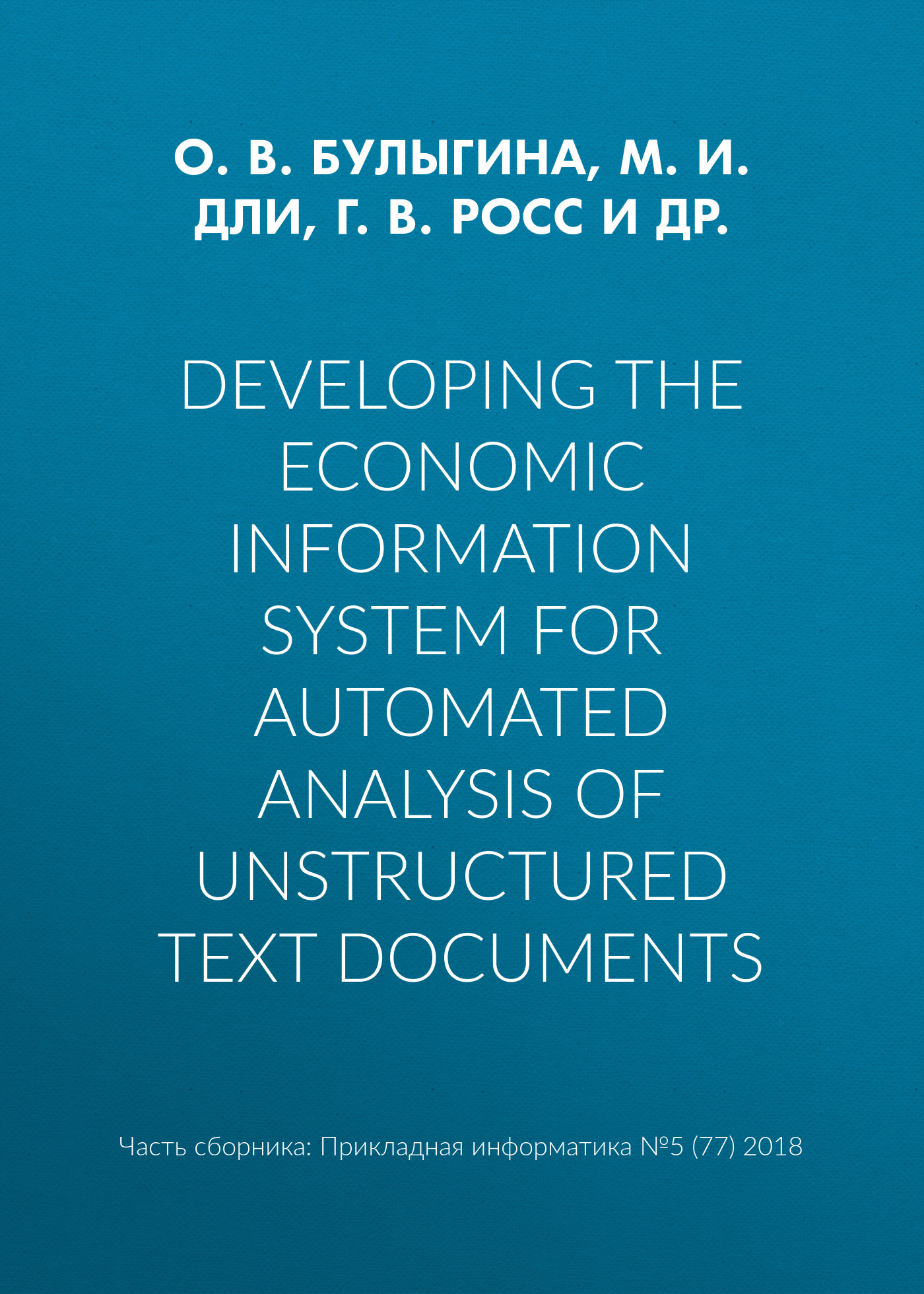 М. И. Дли Developing the economic information system for automated analysis of unstructured text documents а а гольдман стратегия и тактика анализа текста the strategy and tactics of text analysis учебное пособие