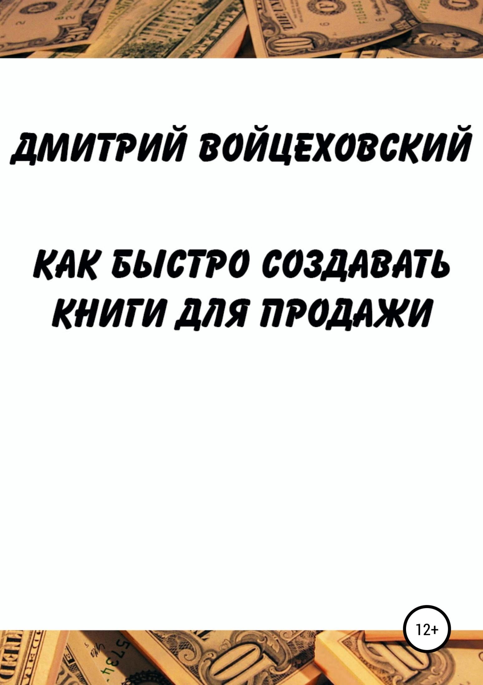 Обложка книги. Автор - Дмитрий Войцеховский