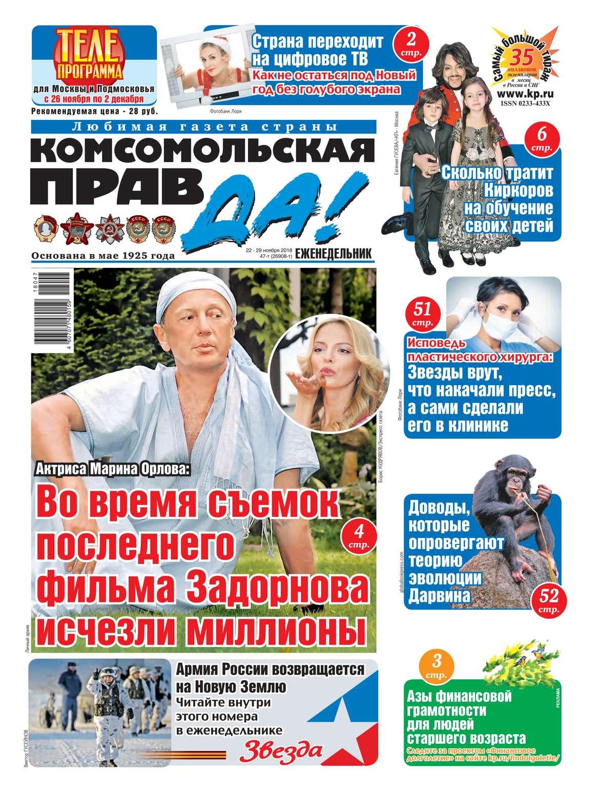 Комсомольская Правда (толстушка – Россия) 47т-2018