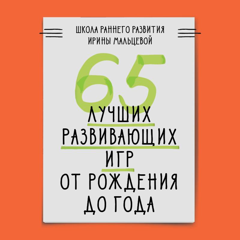 Ирина Мальцева 65 лучших развивающих игр от рождения до года цены онлайн