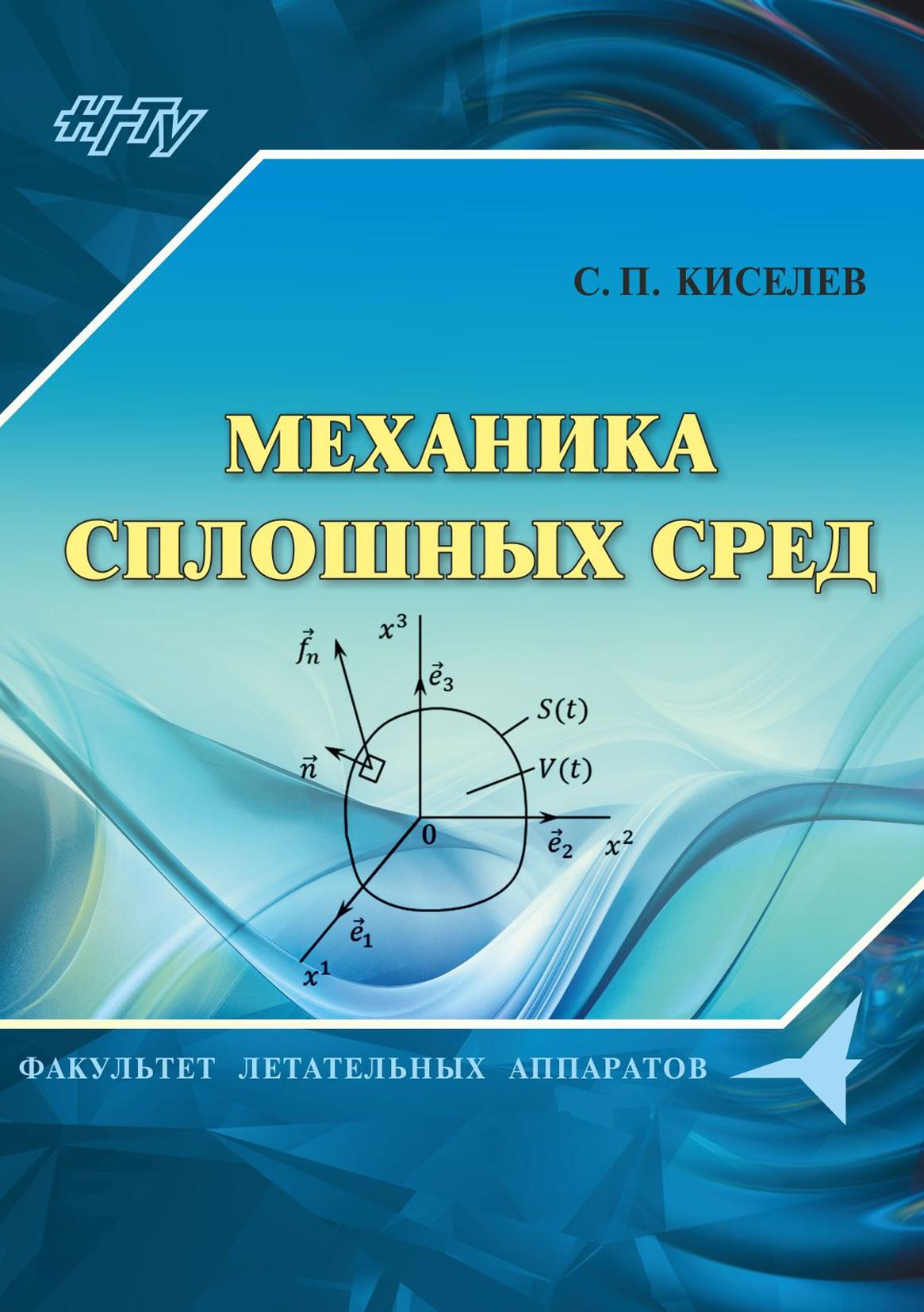 С. П. Киселев Механика сплошных сред