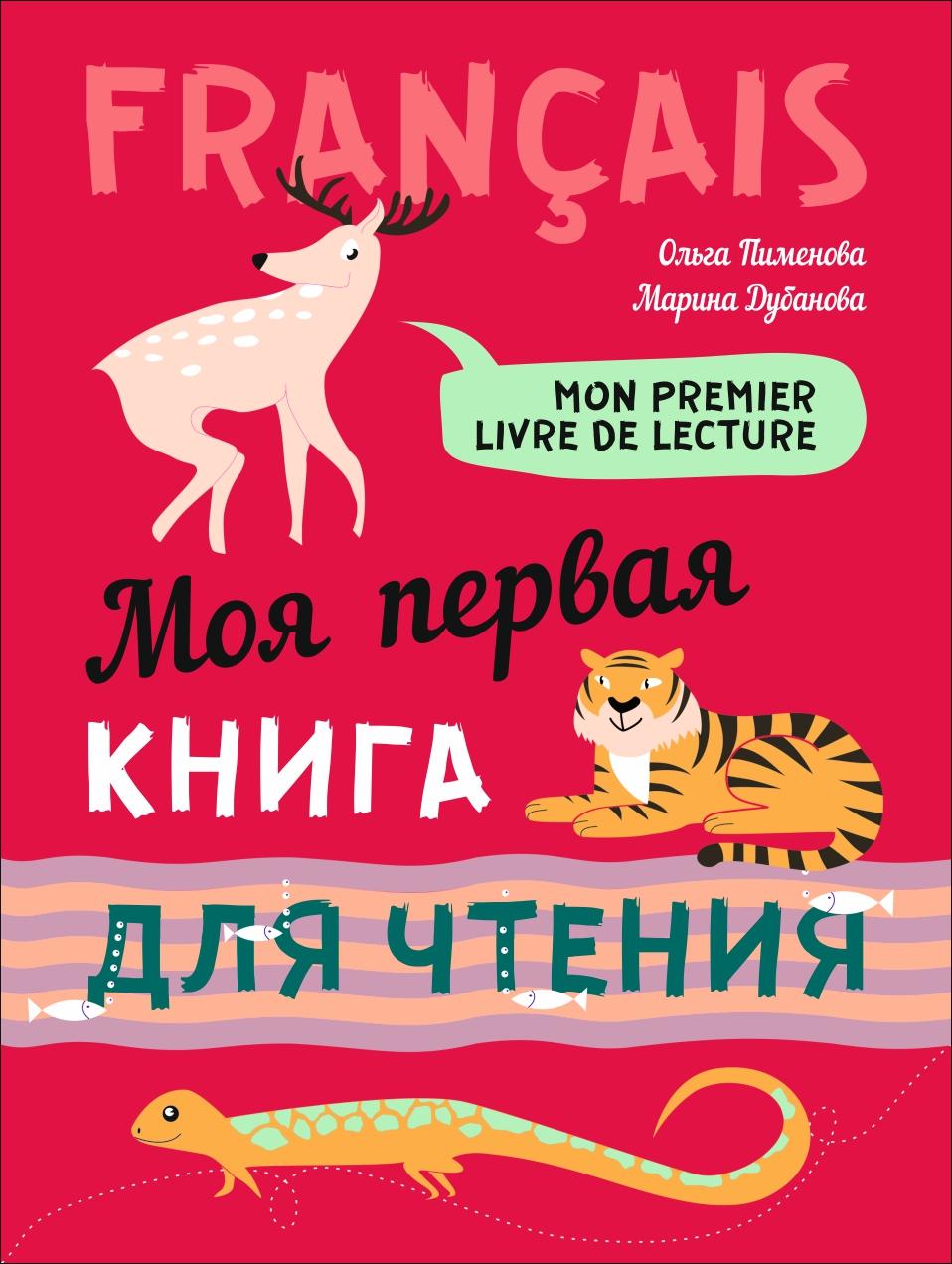 Francais de mon livre береговская решебник класс 4 автор