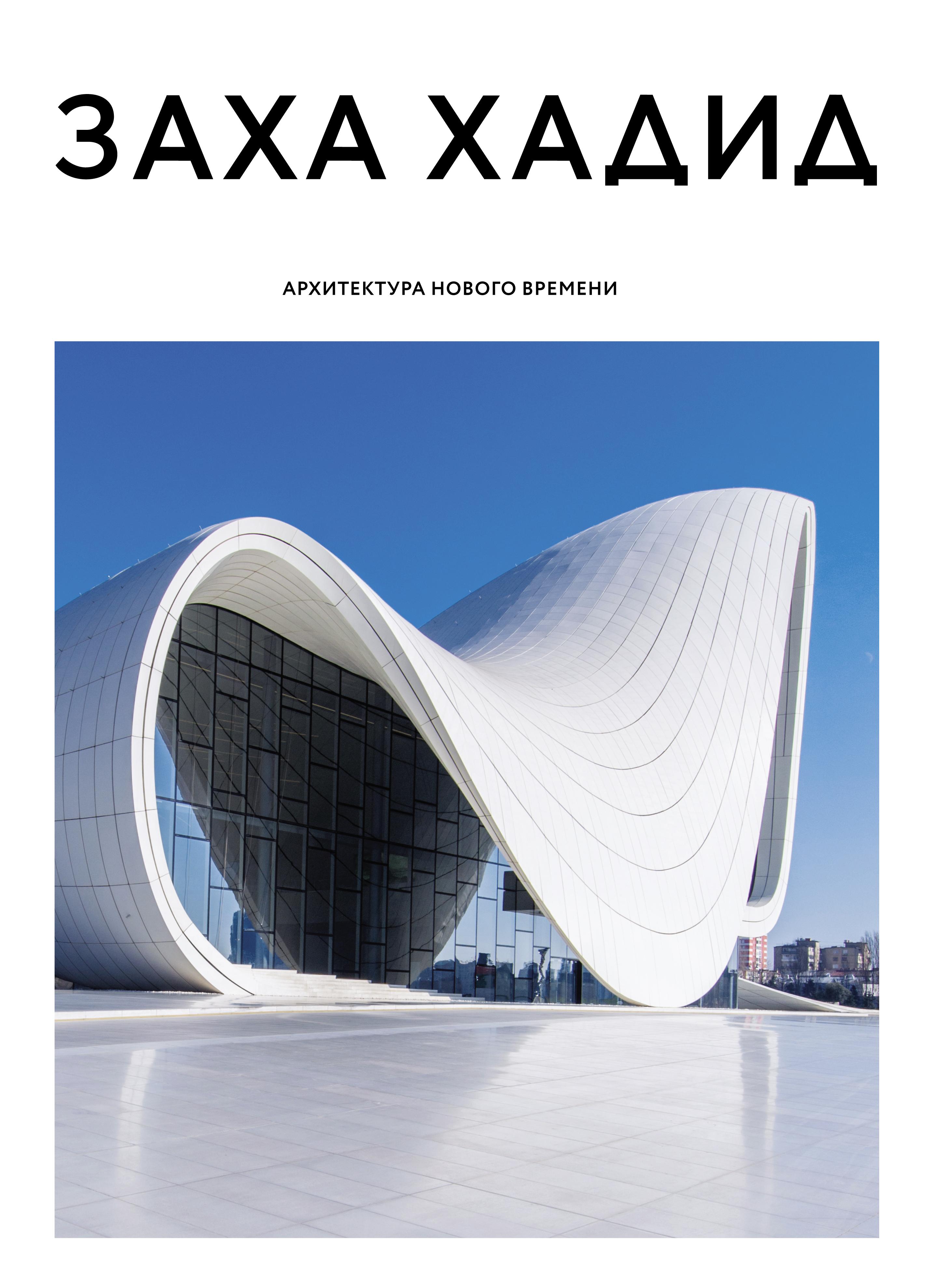 Отсутствует Заха Хадид. Архитектура нового времени цена