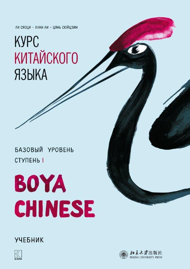 Хуан Ли Курс китайского языка «Boya Chinese». Базовый уровень. Ступень I. Учебник скальп петуха veniard chinese cock cape