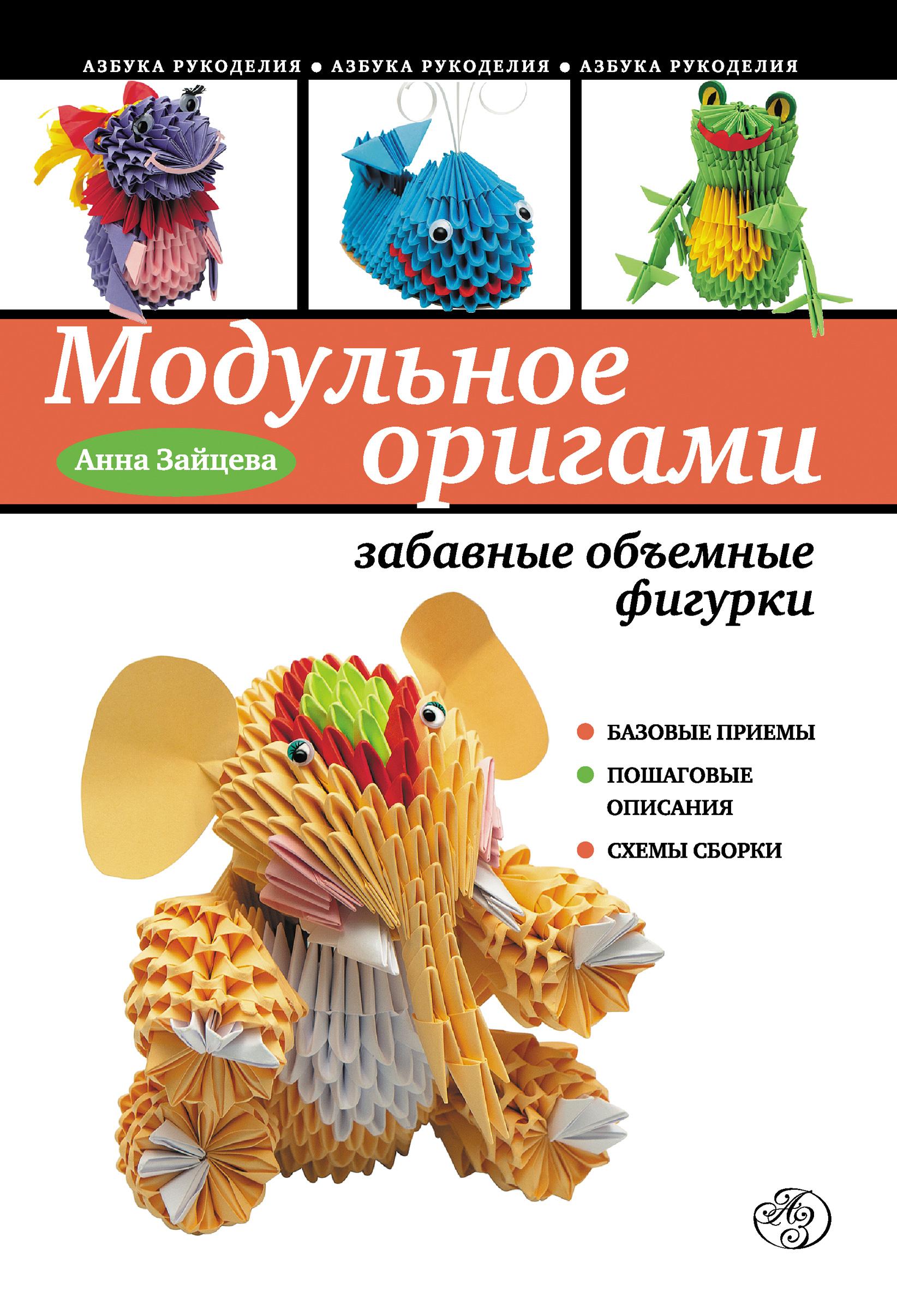 Анна Зайцева Модульное оригами: забавные объемные фигурки анна зайцева модульное оригами самый полный и понятный самоучитель