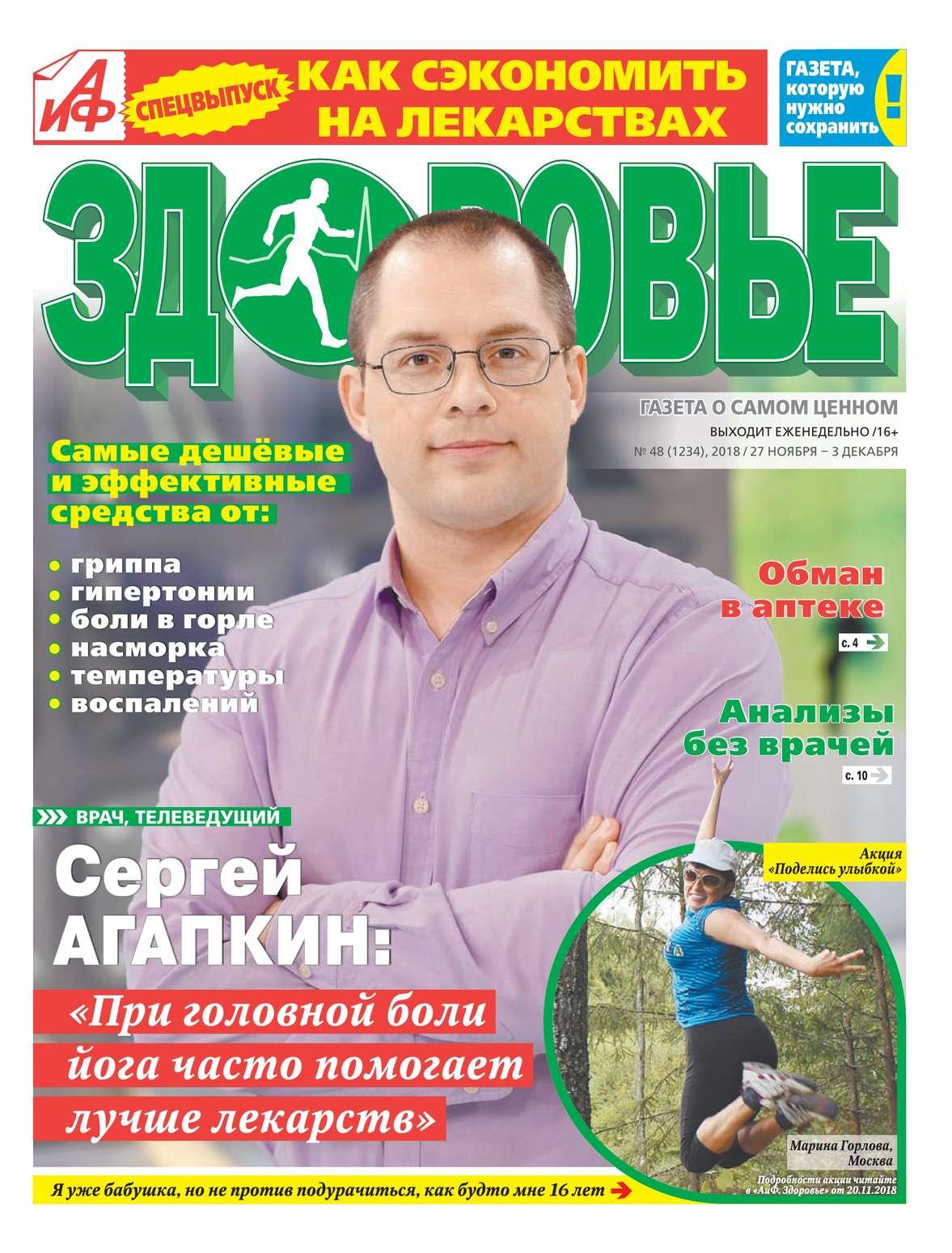 Редакция газеты Аиф. Здоровье Аиф. Здоровье 48-2018 здоровье