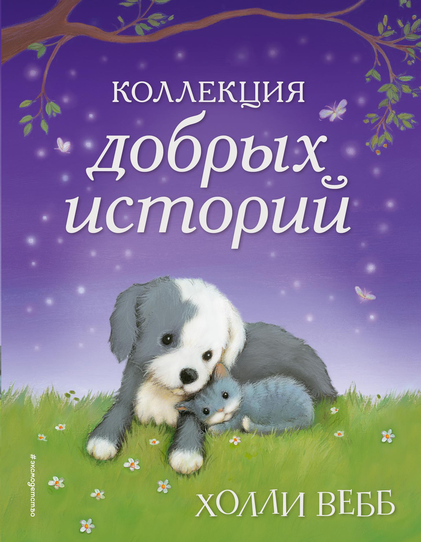 купить Холли Вебб Коллекция добрых историй (сборник) по цене 299 рублей