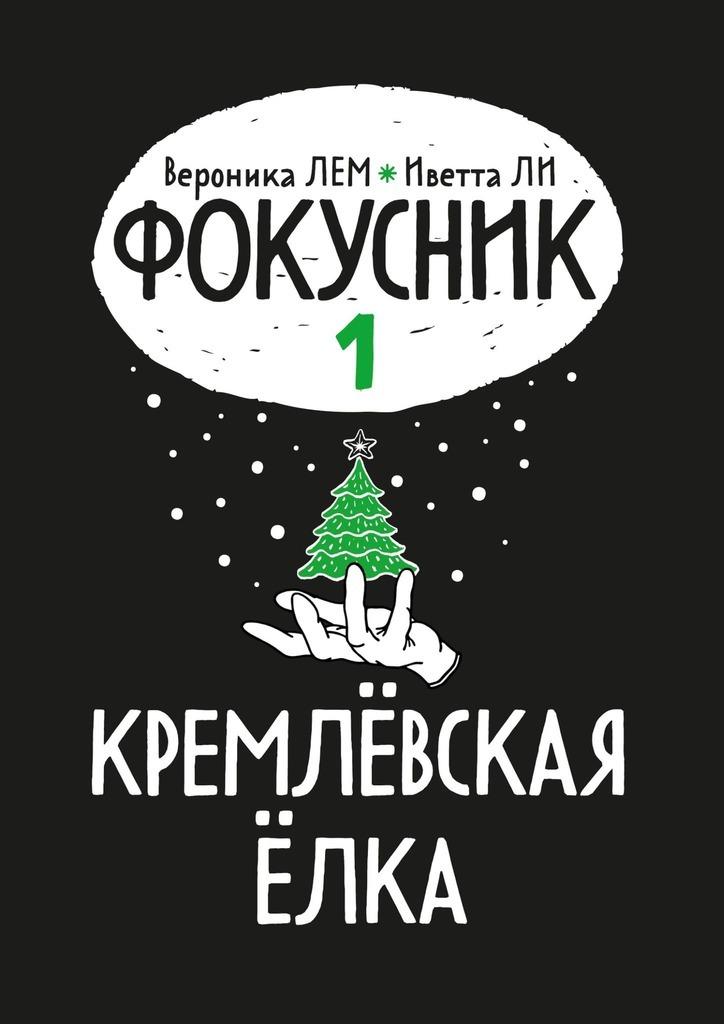 Вероника ЛЕМ Фокусник. Книга первая. Кремлевскаяелка
