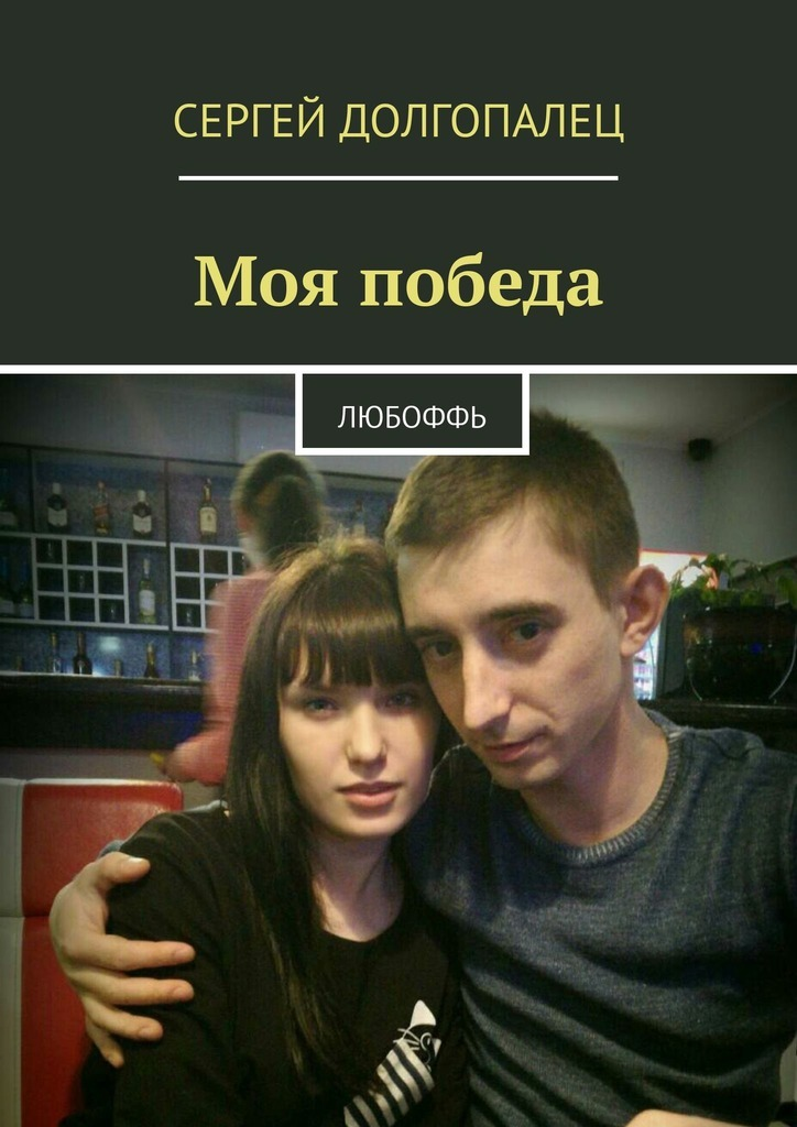 Сергей Долгопалец Моя победа. Любоффь love is… ты моя любовь