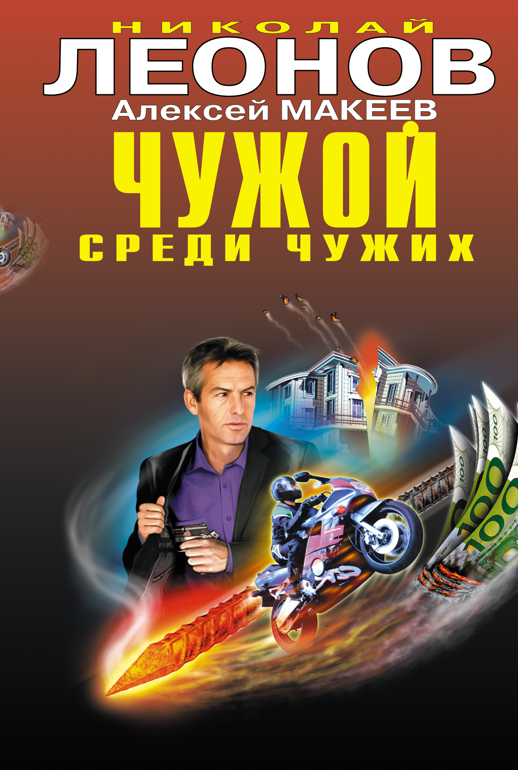 Николай Леонов Восьмая горизонталь цена 2017