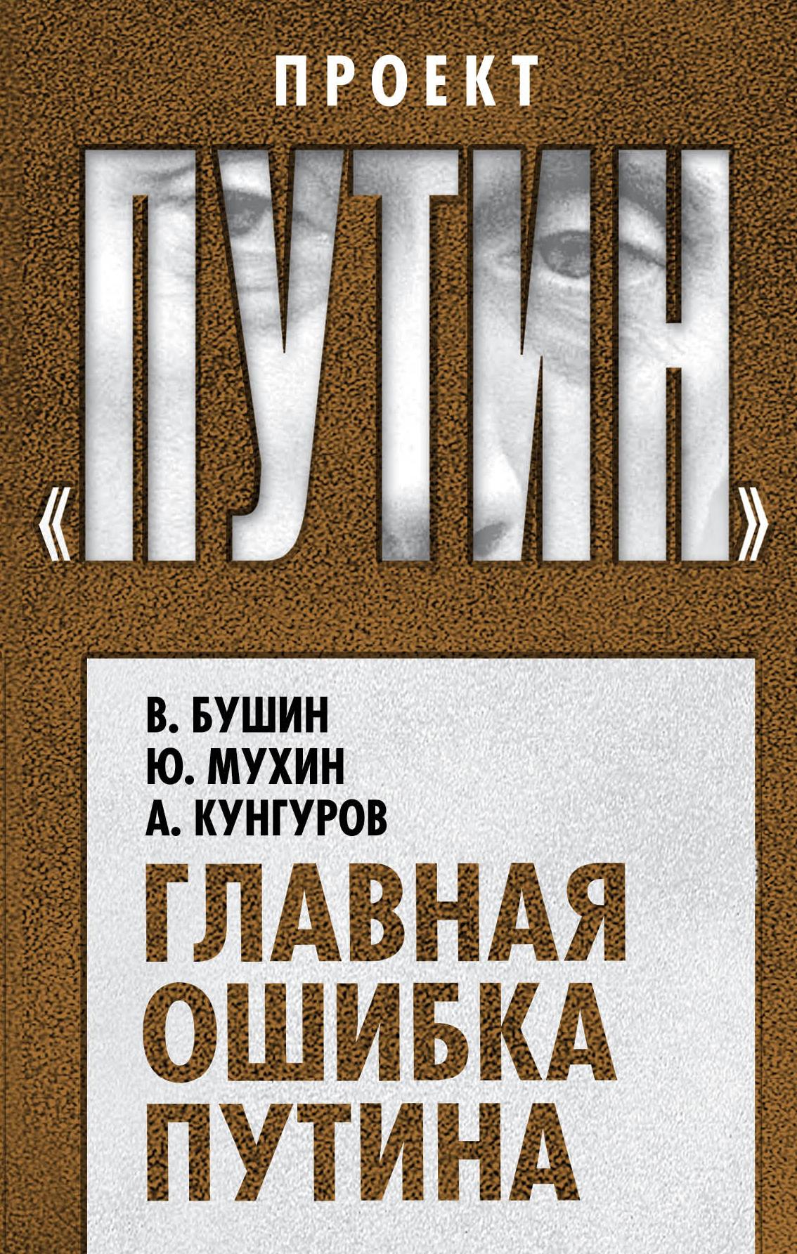 Юрий Мухин Главная ошибка Путина эксмо ошибка президента путина