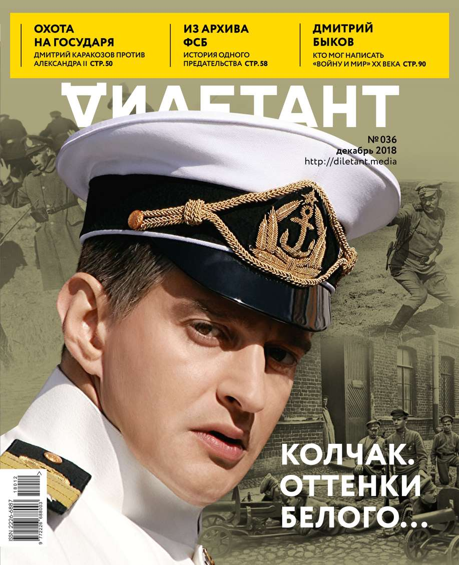 Редакция журнала Дилетант Дилетант 36 отсутствует журнал дилетант 12 2012