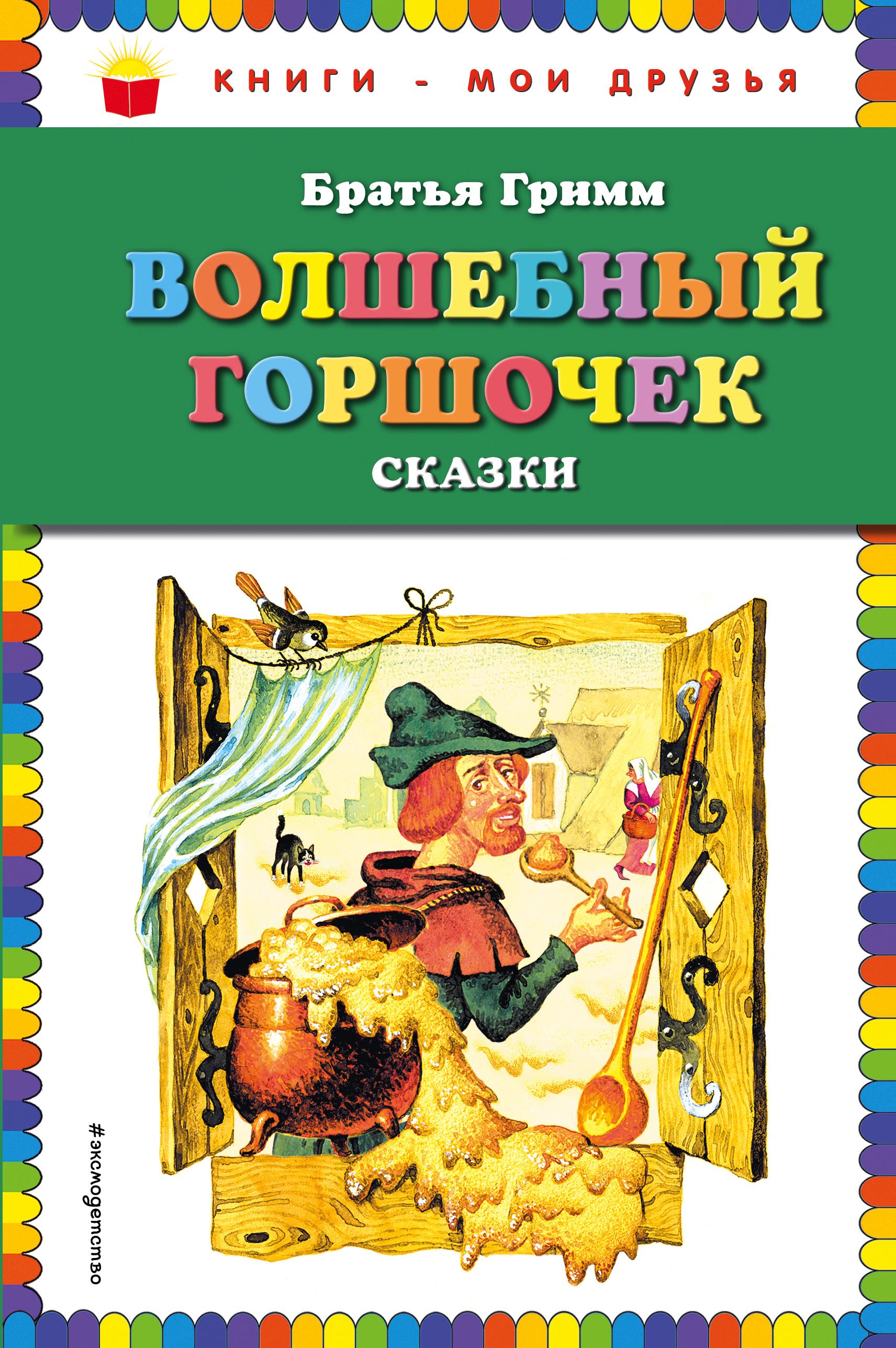 Братья Гримм Волшебный горшочек (сборник) братья гримм волшебный горшочек сборник