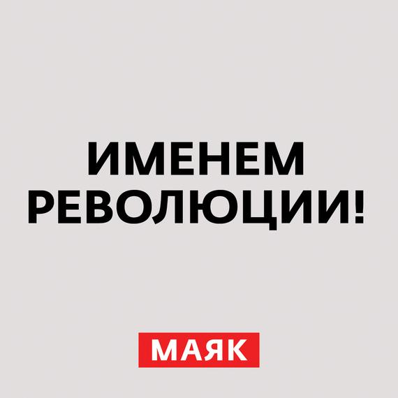 Творческий коллектив шоу «Сергей Стиллавин и его друзья» Восстание 3 июля 1917 года