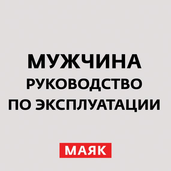 Творческий коллектив шоу «Сергей Стиллавин и его друзья» Невротическая мать цена и фото