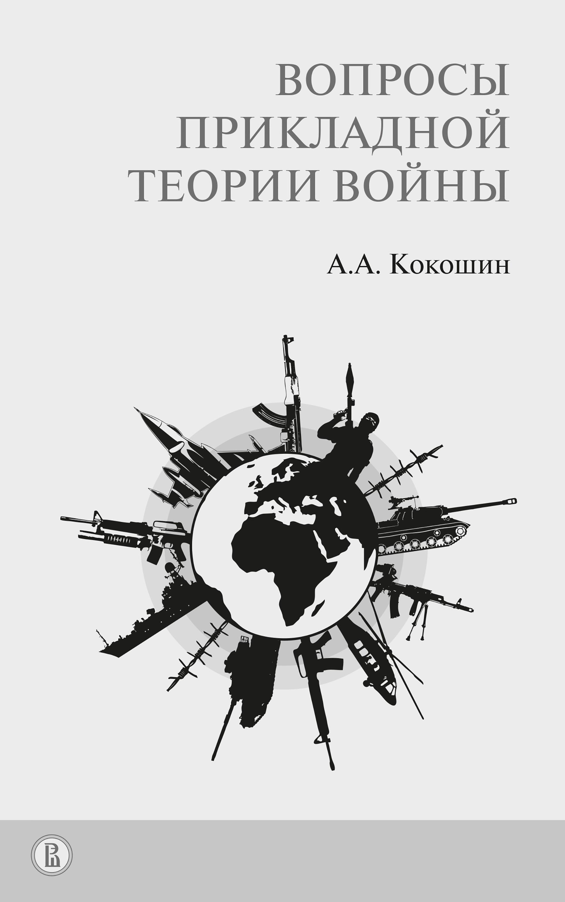 А. А. Кокошин Вопросы прикладной теории войны simply sinatra manchester