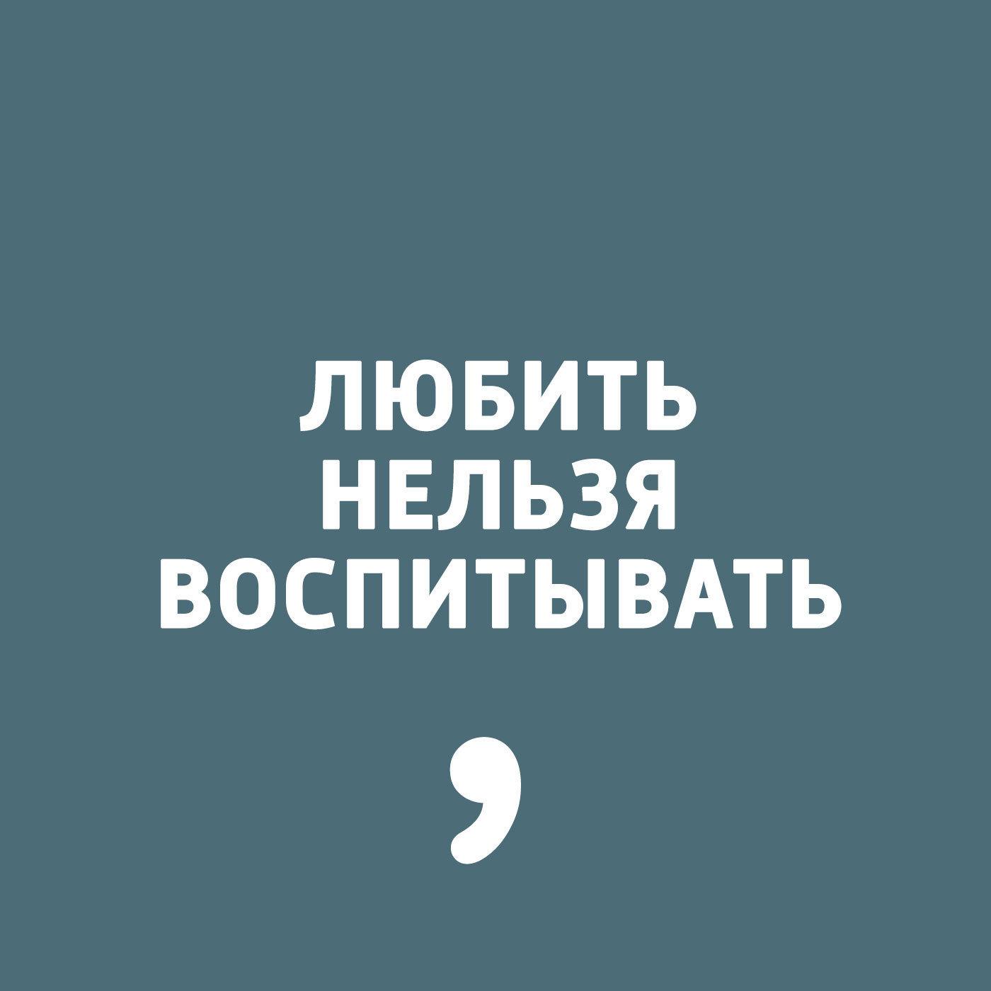 Дима Зицер Выпуск 35 дима зицер любить нельзя воспитывать
