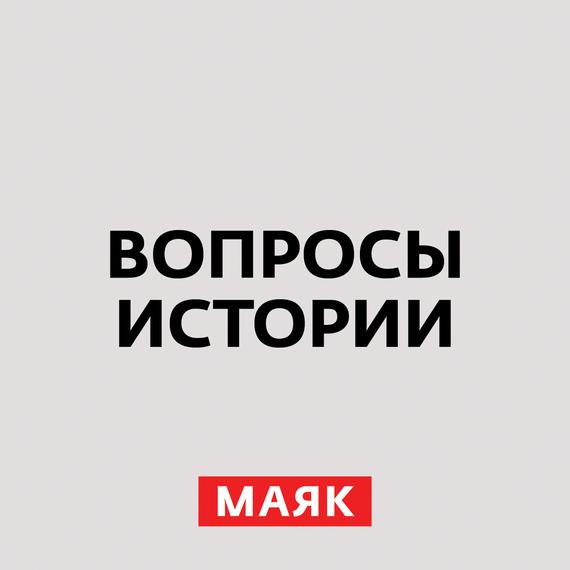 Андрей Светенко Ошибки Мюнхенского сговора