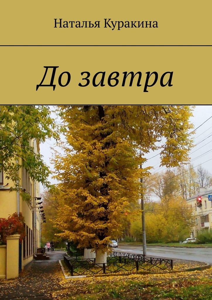 Наталья Куракина До завтра