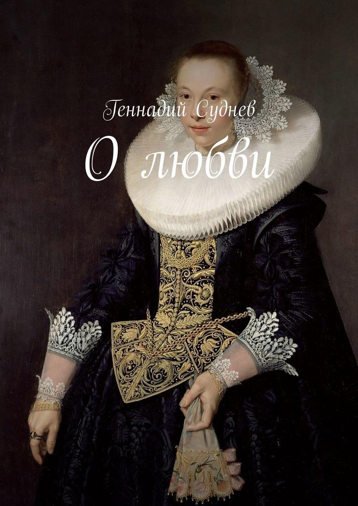 Геннадий Суднев О любви дмитрий владимирович паньков 33 о жизни и любви сборник стихов