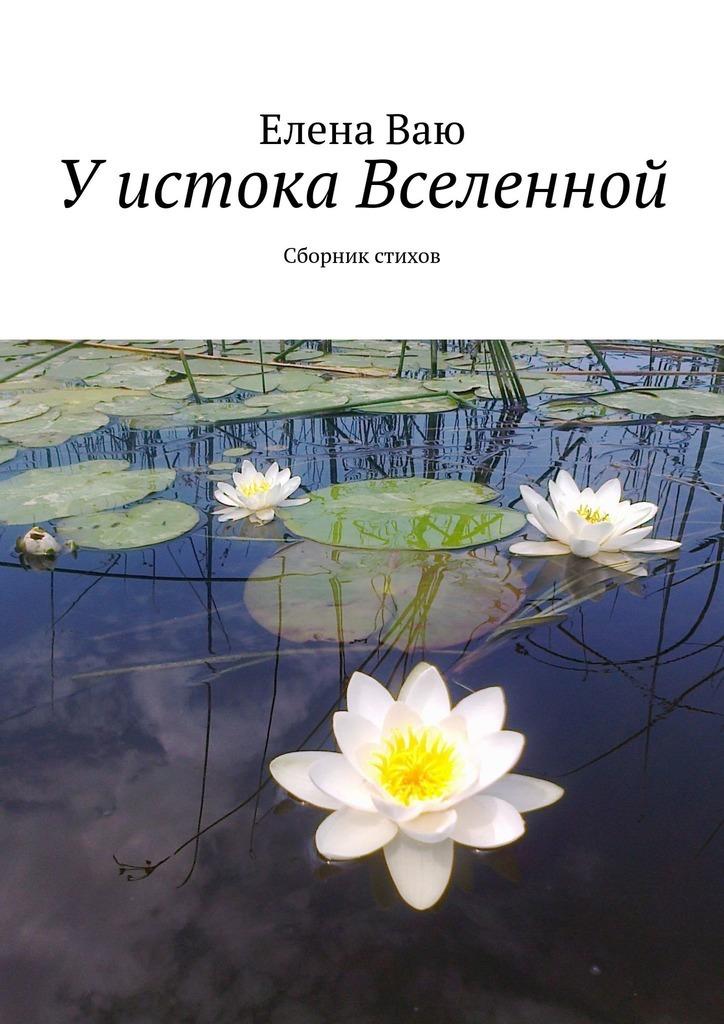Елена Ваю У истока Вселенной. Сборник стихов