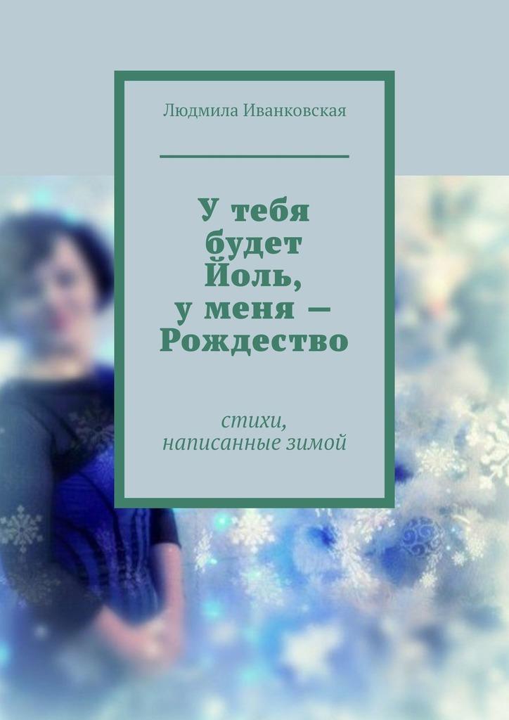 Людмила Иванковская У тебя будет Йоль, у меня – Рождество штерн людмила яковлевна жизнь наградила меня