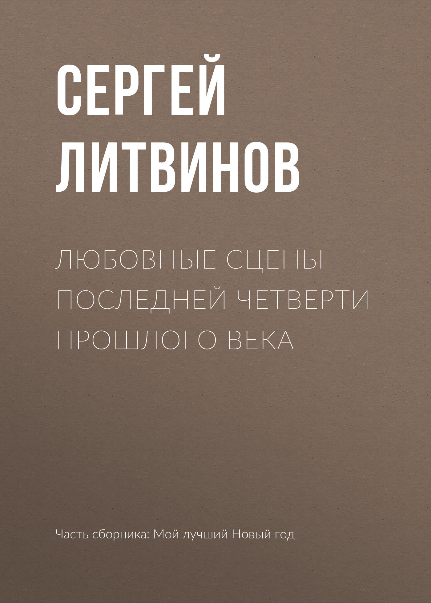Сергей Литвинов Любовные сцены последней четверти прошлого века сергей литвинов лавка забытых иллюзий сборник