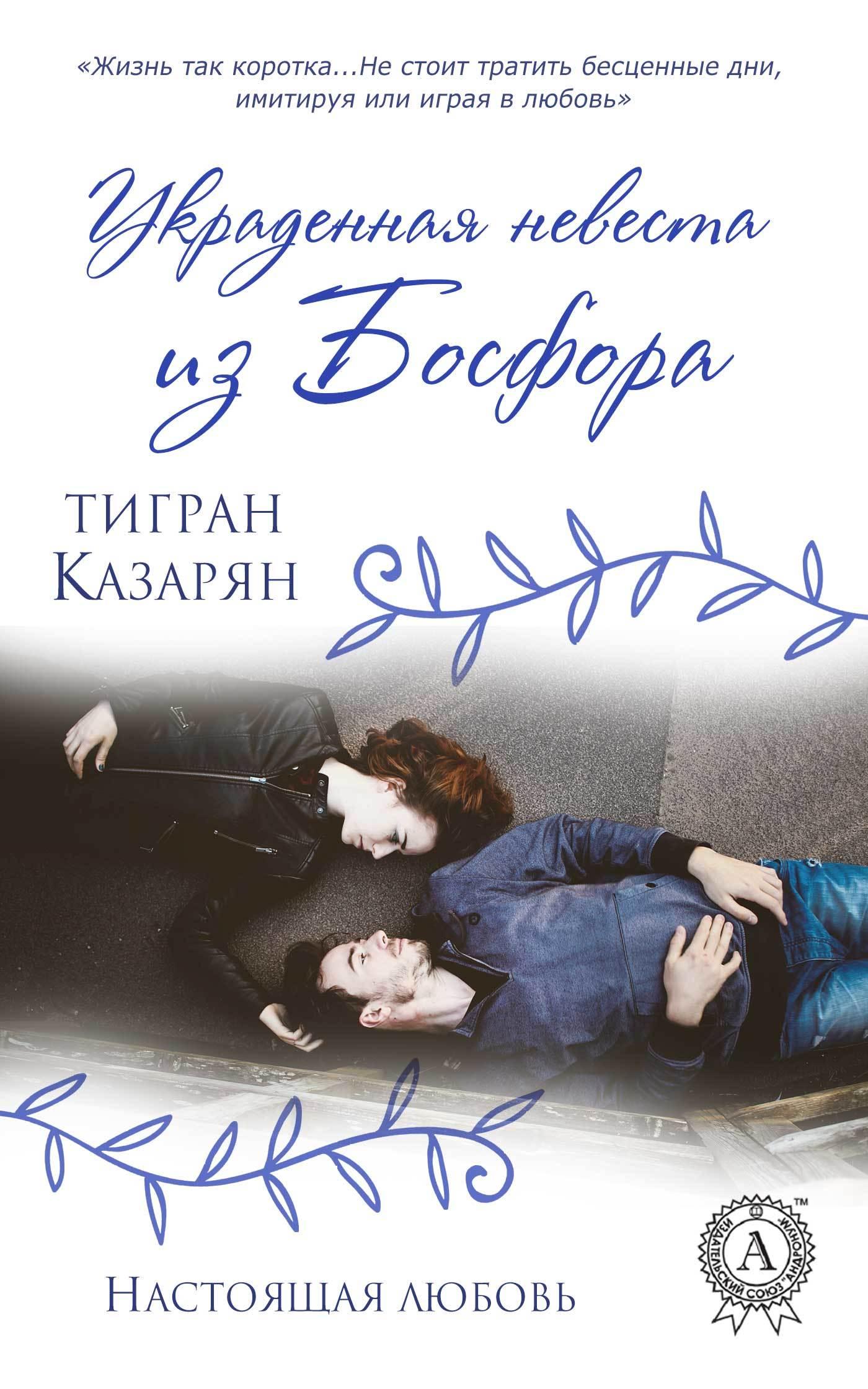 Тигран Казарян Украденная невеста из Босфора елена чекулаева украденная жизнь