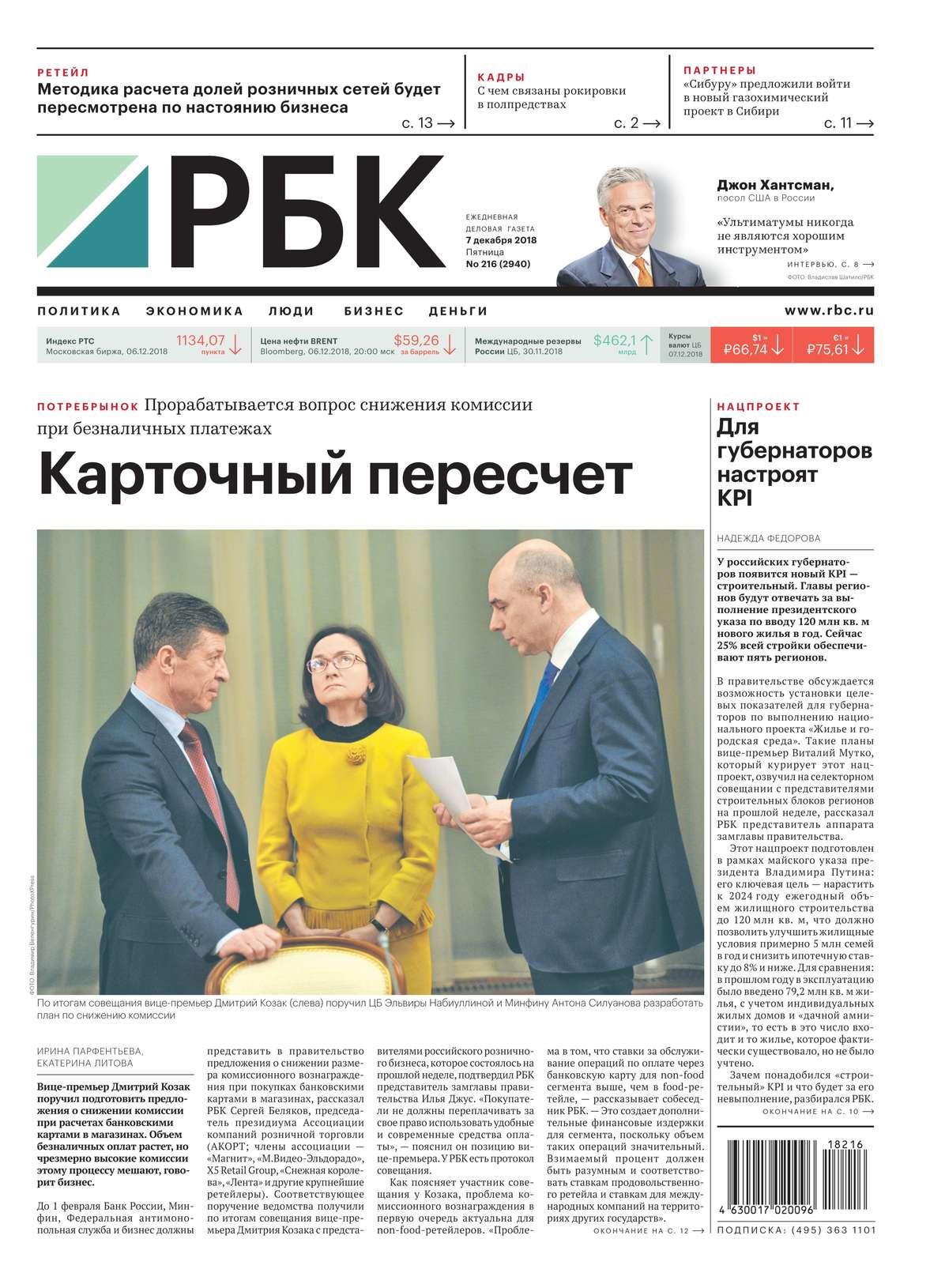 Ежедневная Деловая Газета Рбк 216-2018