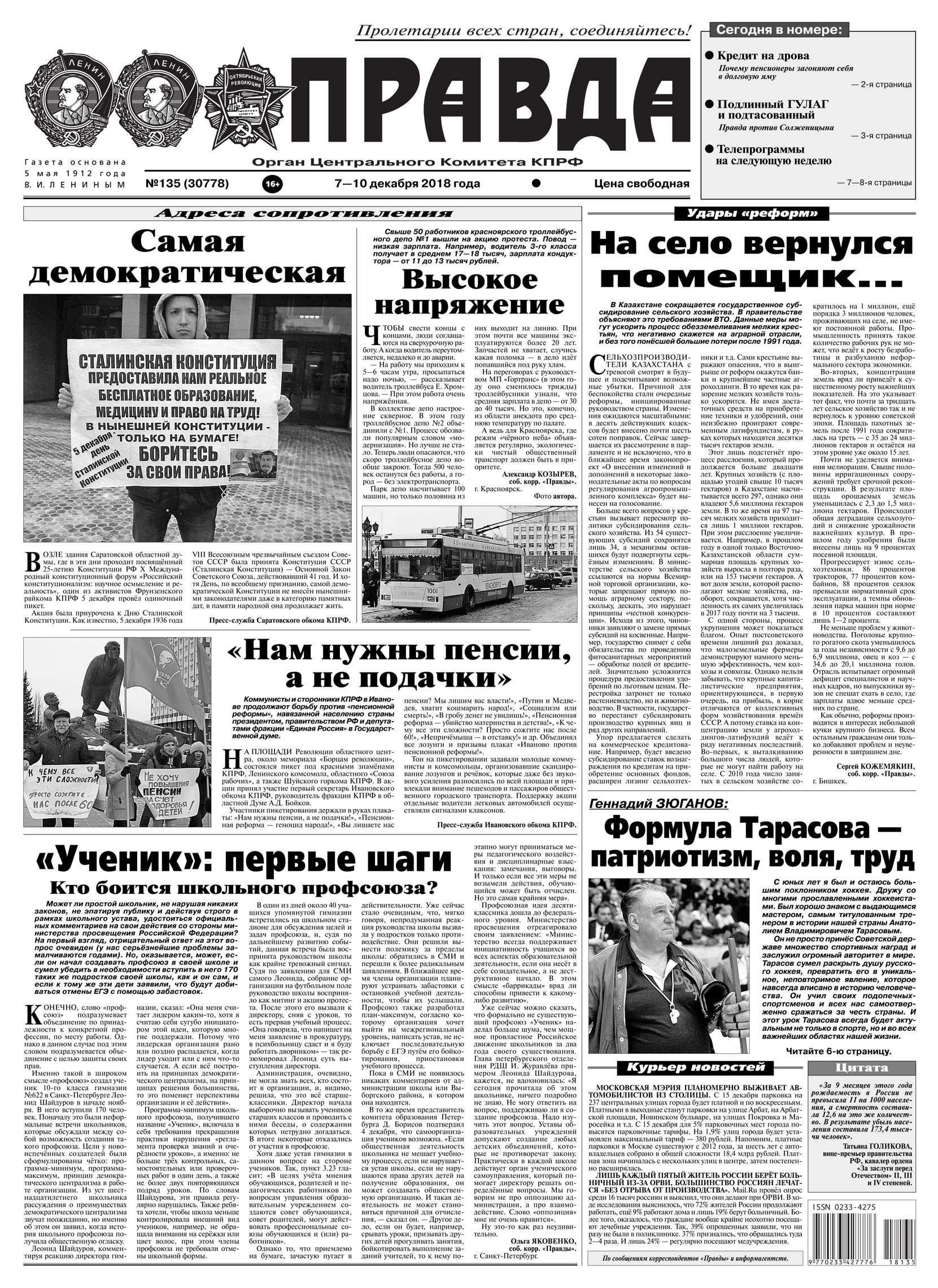 Правда 135-2018