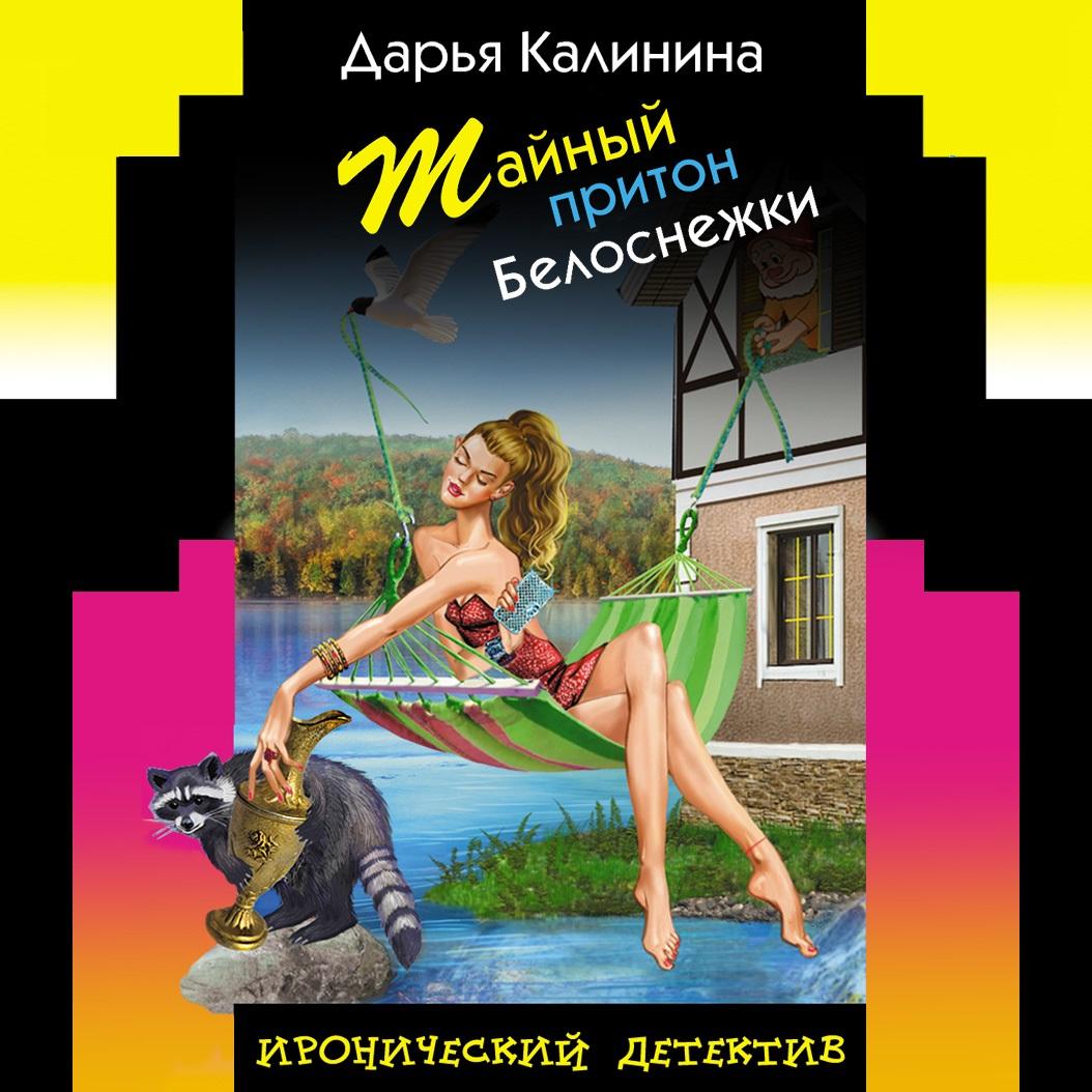 цена на Дарья Калинина Тайный притон Белоснежки