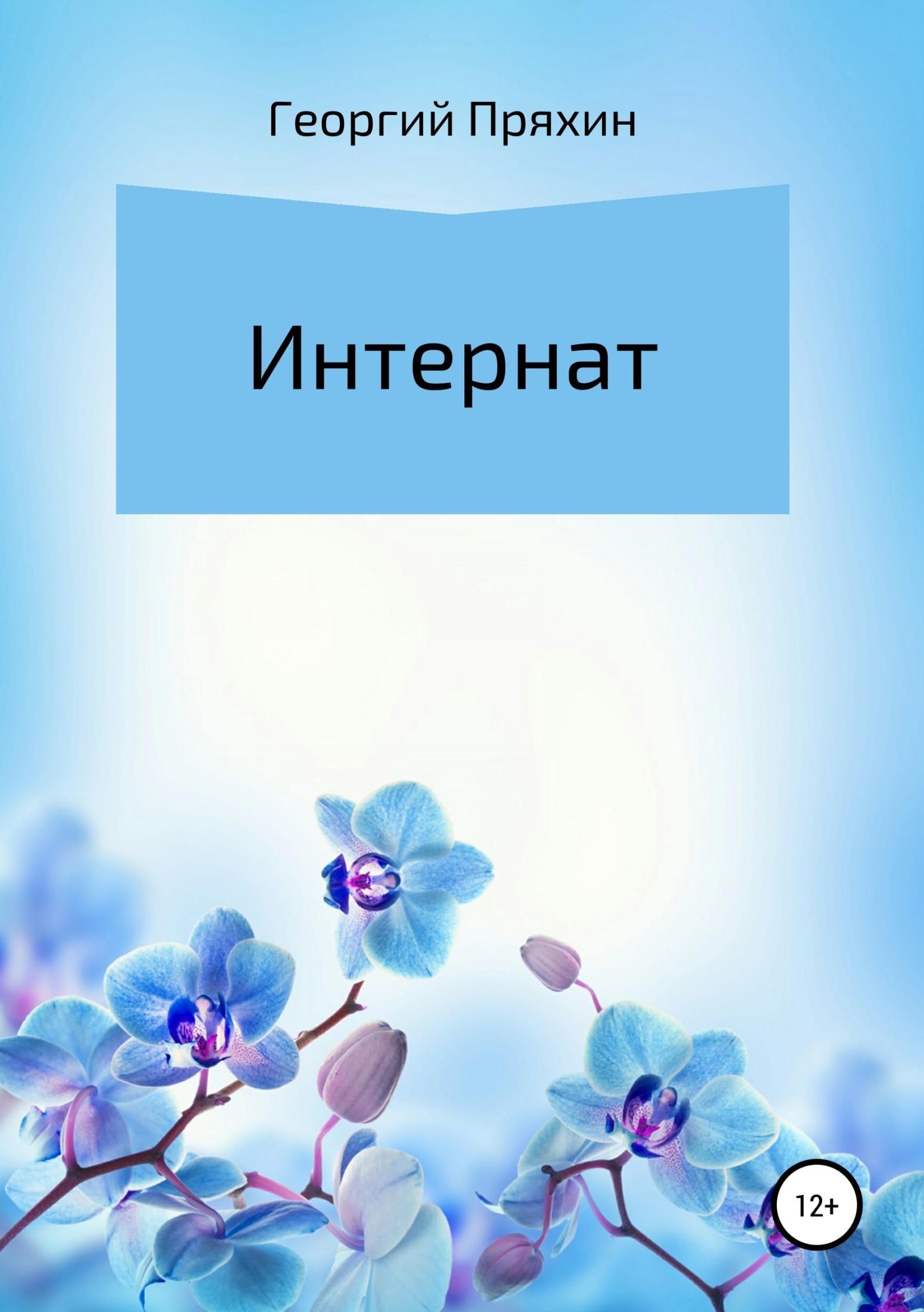 Интернат