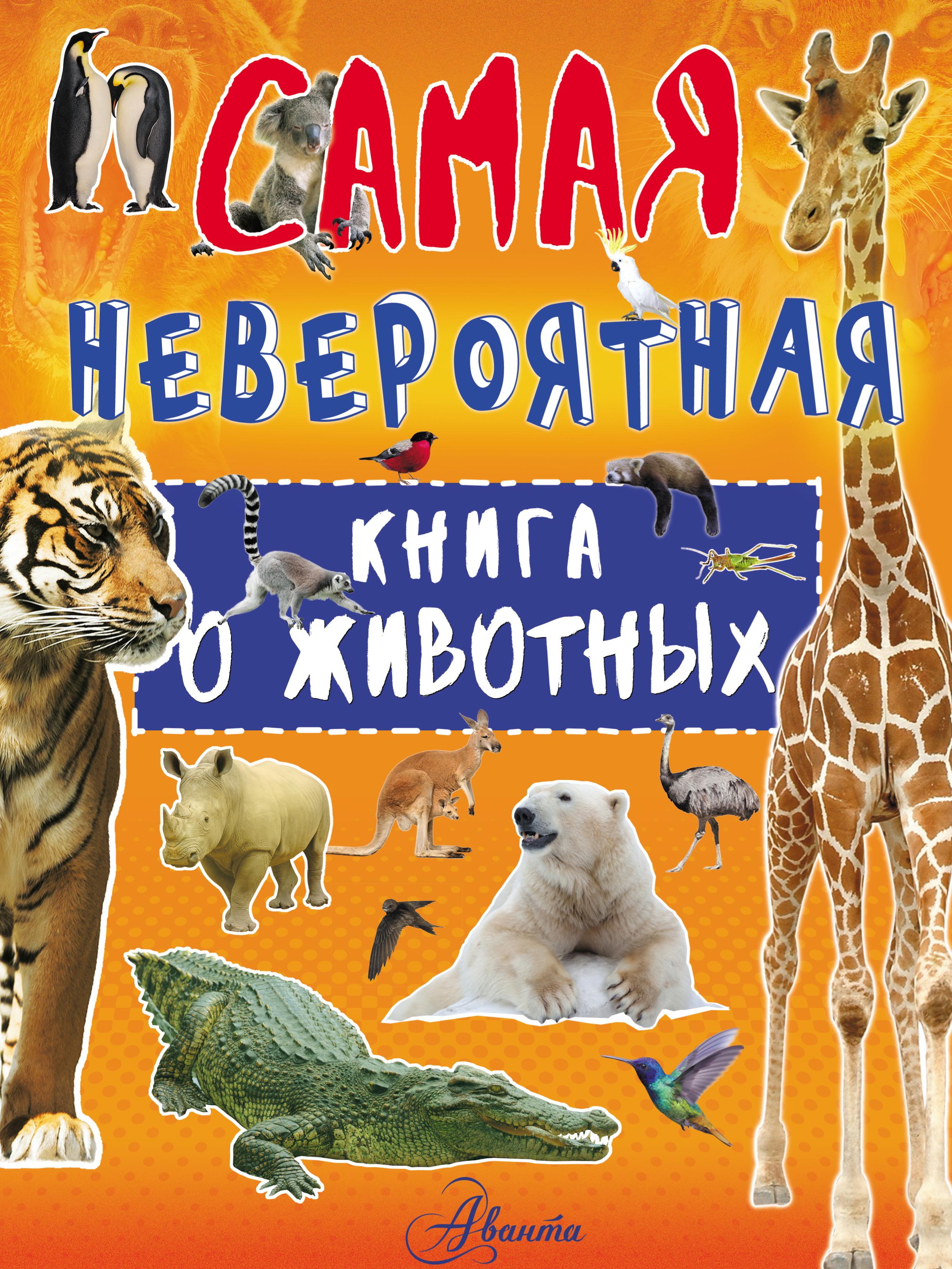 Л. Д. Вайткене Невероятная книга о животных вайткене л большая книга о науке для мальчиков