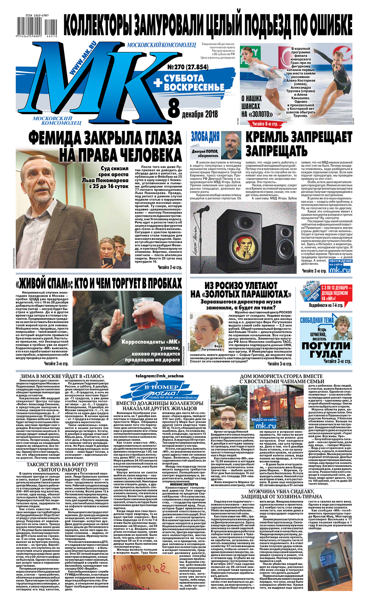 MK Moskovskii Komsomolets 270-2018