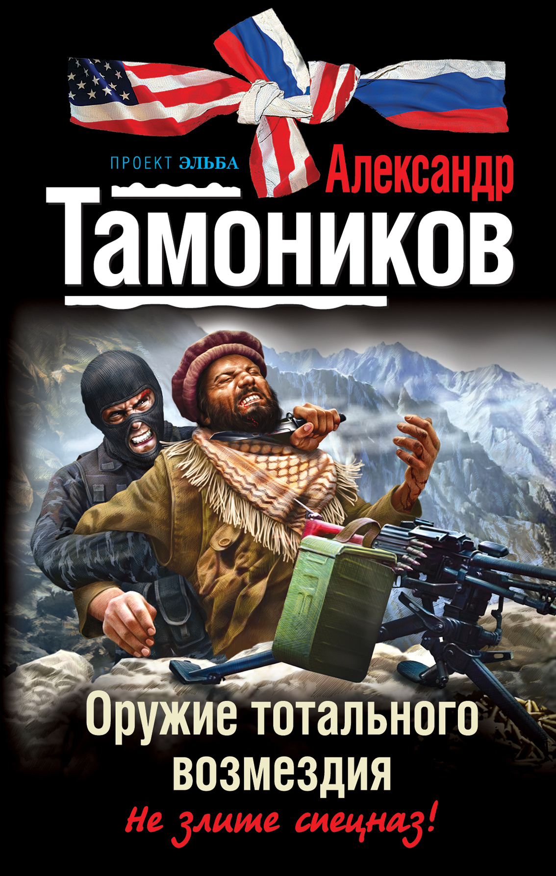 Александр Тамоников Оружие тотального возмездия цена 2017