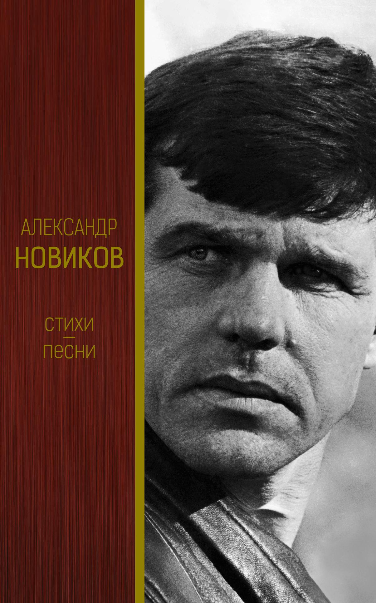 Александр Новиков Стихи. Песни александр новиков александр новиков диск 3 mp3