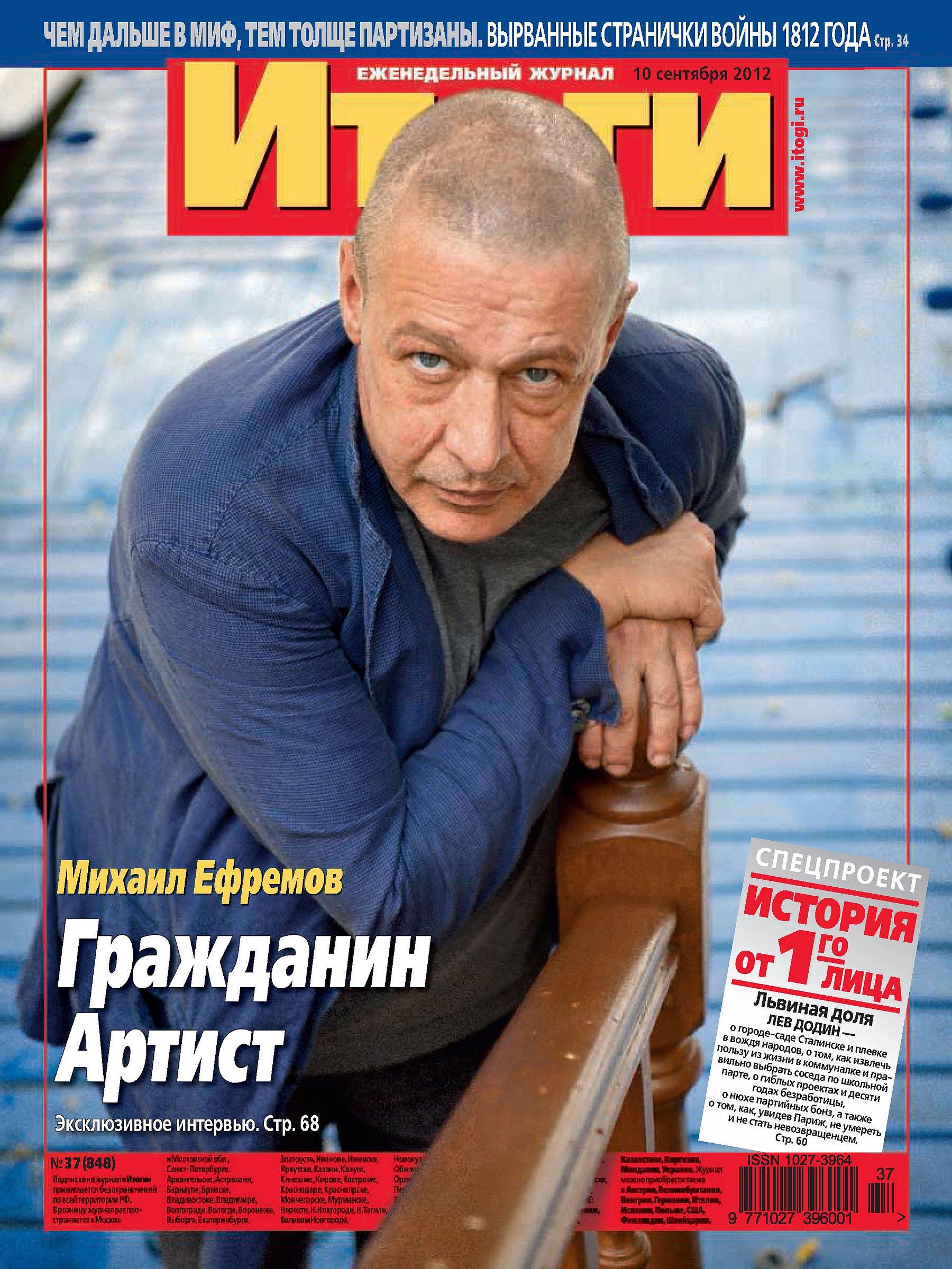 Журнал «Итоги» №37 (848) 2012
