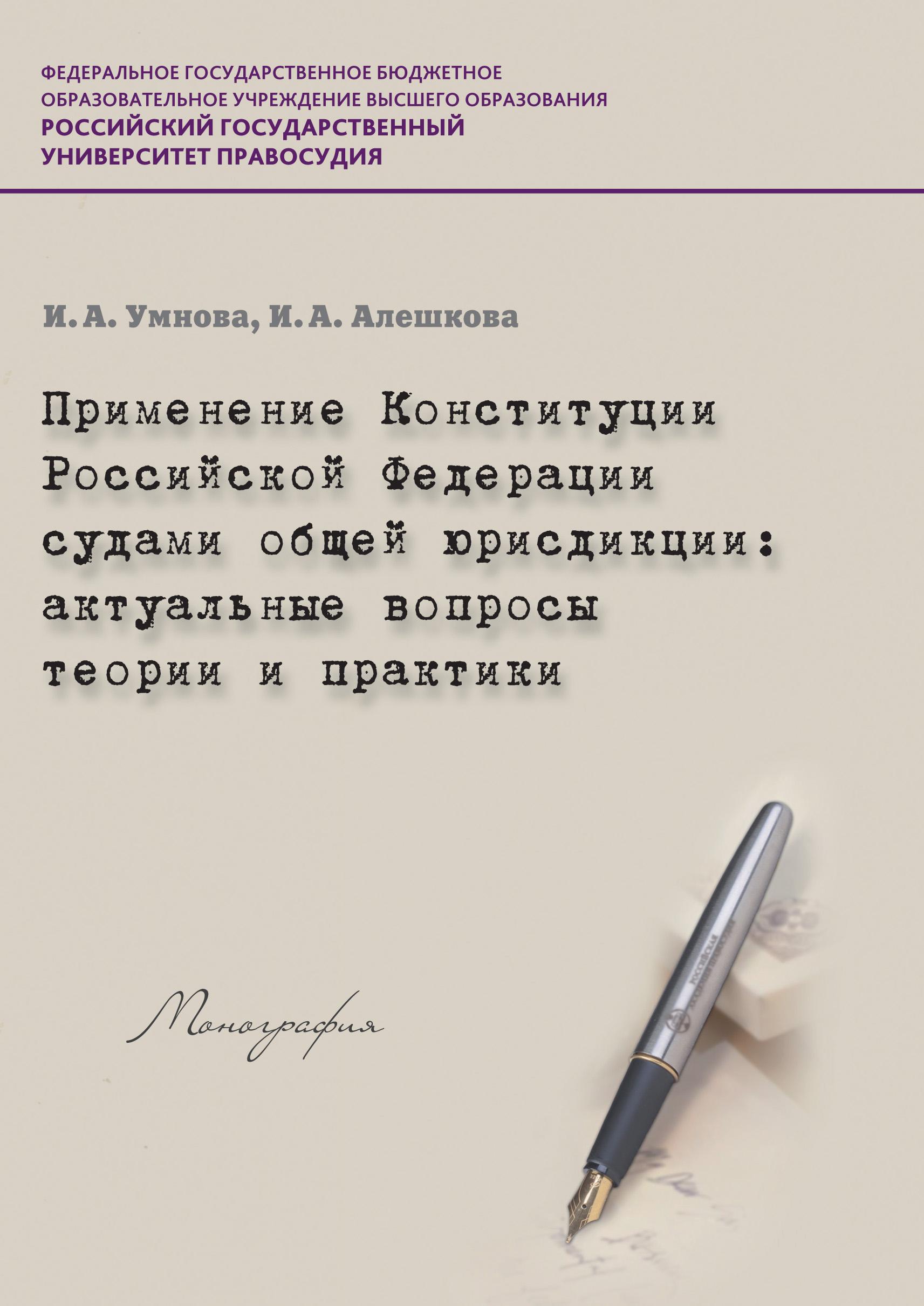 все цены на И. А. Алешкова Применение Конституции РФ судами общей юрисдикции. Актуальные вопросы теории и практики онлайн