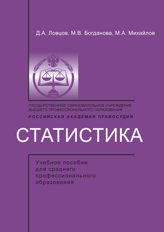 М. А. Михайлов Статистика цена
