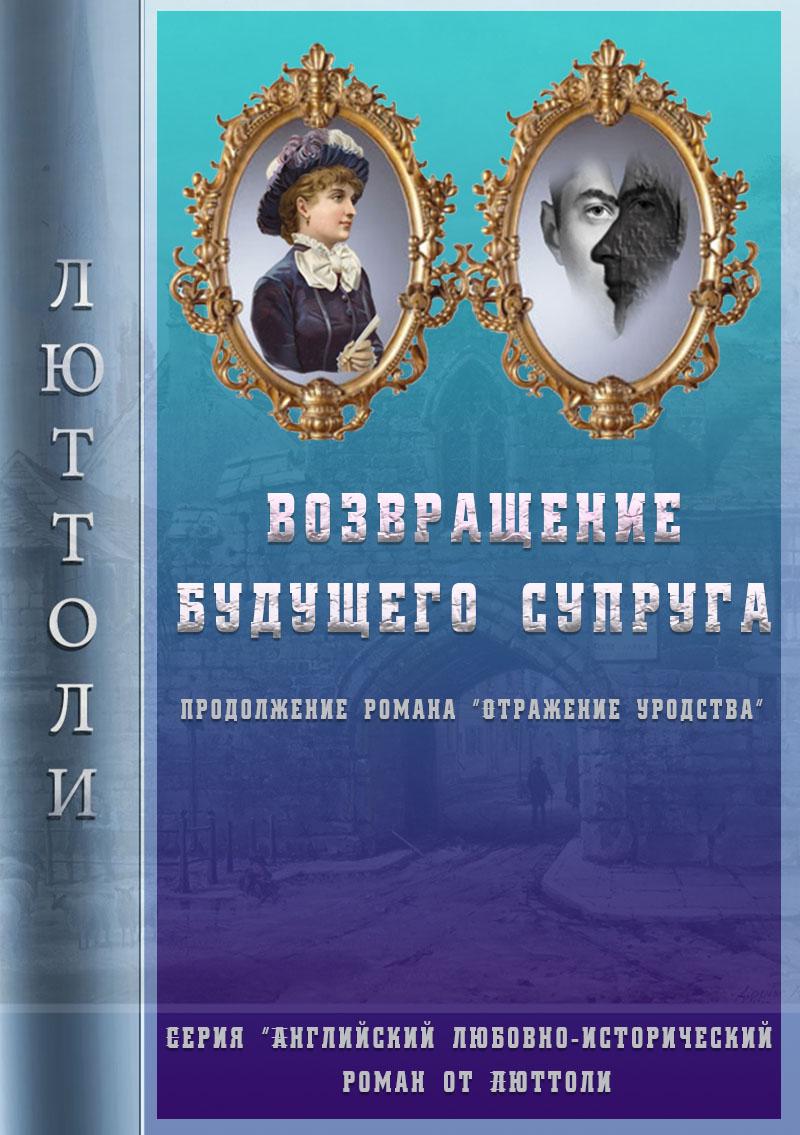 Люттоли Возвращение будущего супруга (Отражение Уродства-2) история уродства