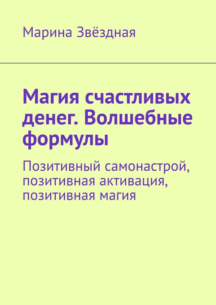 марина сергеевна мыльникова активация системы каналов акупунктуры человека Марина Звёздная Магия счастливых денег. Волшебные формулы. Позитивный самонастрой, позитивная активация, позитивная магия