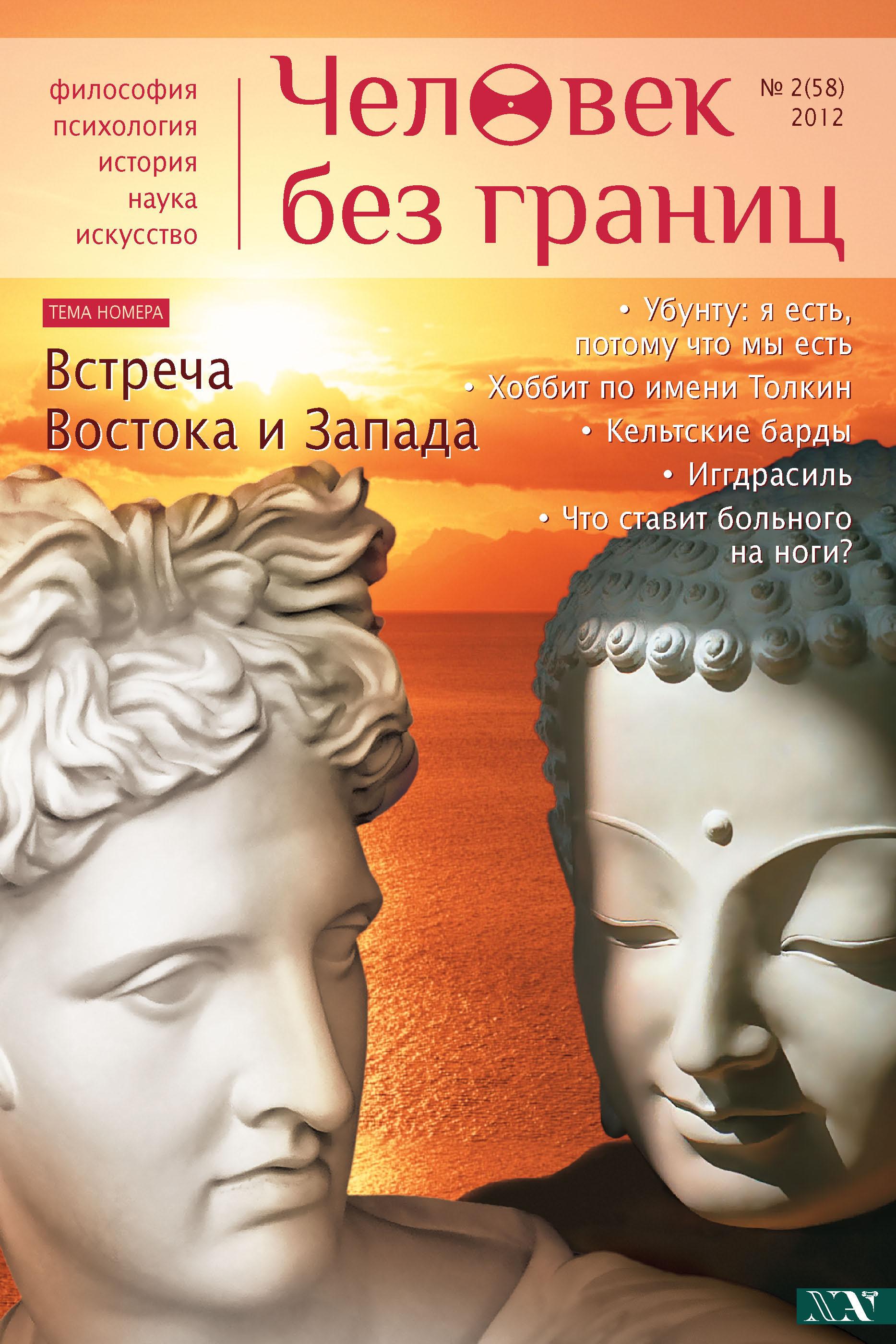 Отсутствует Журнал «Человек без границ» №2 (58) 2012 арман кишкембаев лирика без границ часть 2