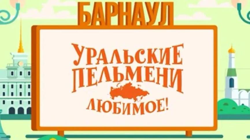 Творческий коллектив Уральские Пельмени Уральские пельмени. Любимое. Барнаул билет на самолет москва барнаул