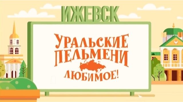 Творческий коллектив Уральские Пельмени Уральские пельмени. Любимое. Ижевск