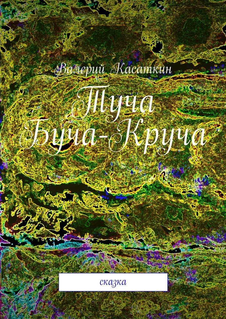 Валерий Касаткин Туча Буча-Круча. Сказка елена владимировна додонова сказка одобройфее